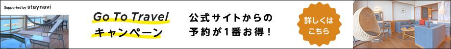 Goto travel キャンペーン 詳しくはこちら