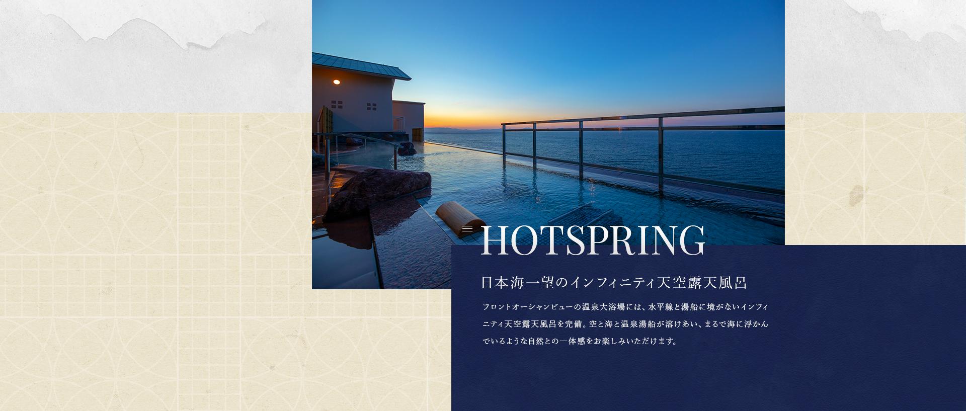 日本海一望のインフィニティ天空露天風呂
