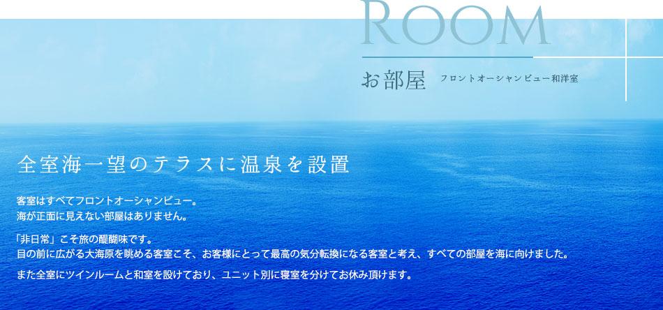 room お部屋